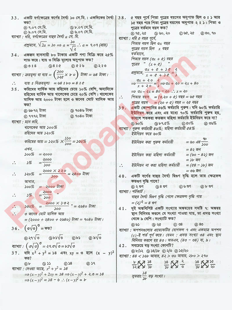 Combined Bank Recruitment Examination question paper (Senior Officer) page 2