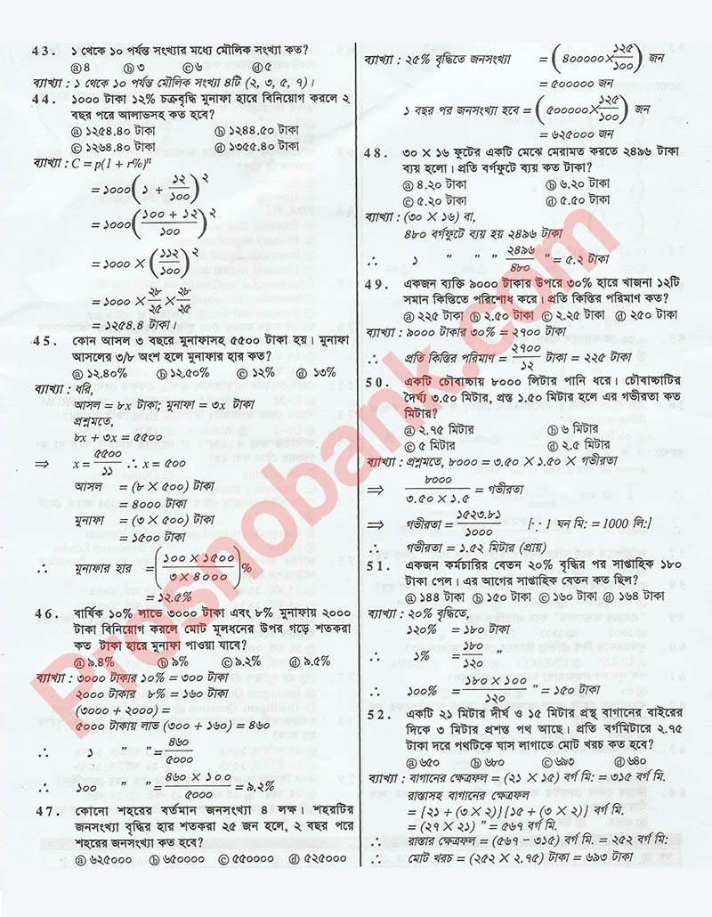 Combined Bank Recruitment Examination question paper (Senior Officer) page 3
