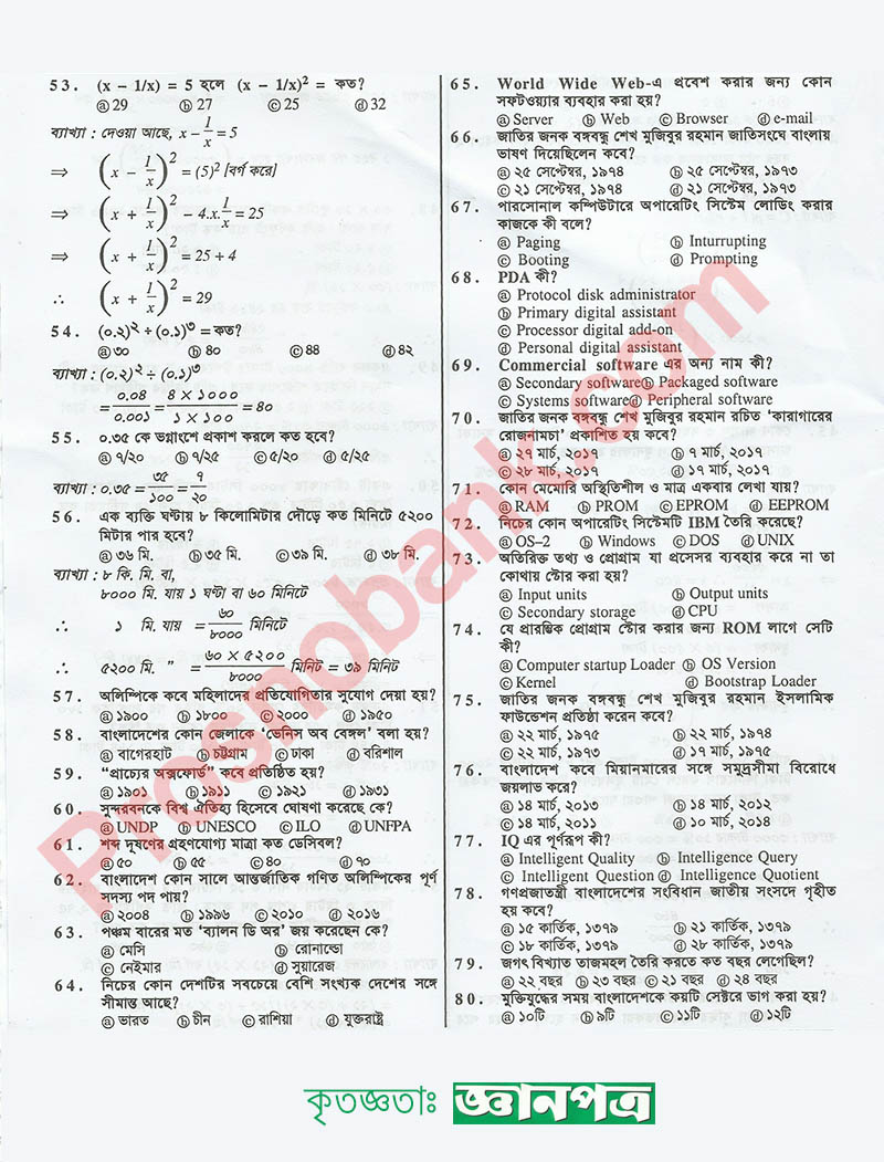 Combined Bank Recruitment Examination question paper (Senior Officer) page 4